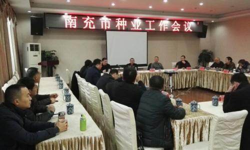 南充市召开2016年度种业工作会议