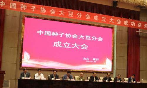 中国种子协会大豆分会成立大会在山东召开