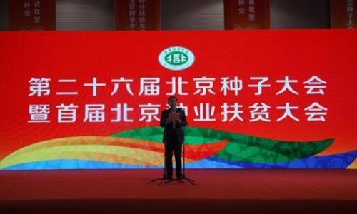 第二十六届北京种子大会暨首届北京种业扶贫大会召开